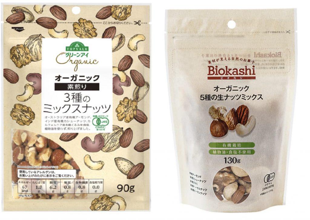 イオンの3種のナッツとBiokashiの5種の生ナッツミックス